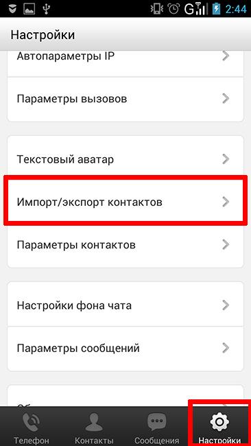 Как Записать Контакты С Nokia На Android