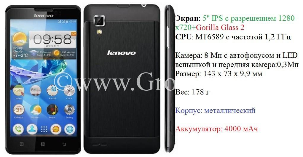 Lenovo P780 леново
