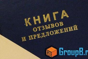 GroupB: отзывы|жалобы|предложения