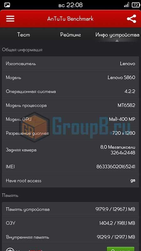 леново с860 антуту