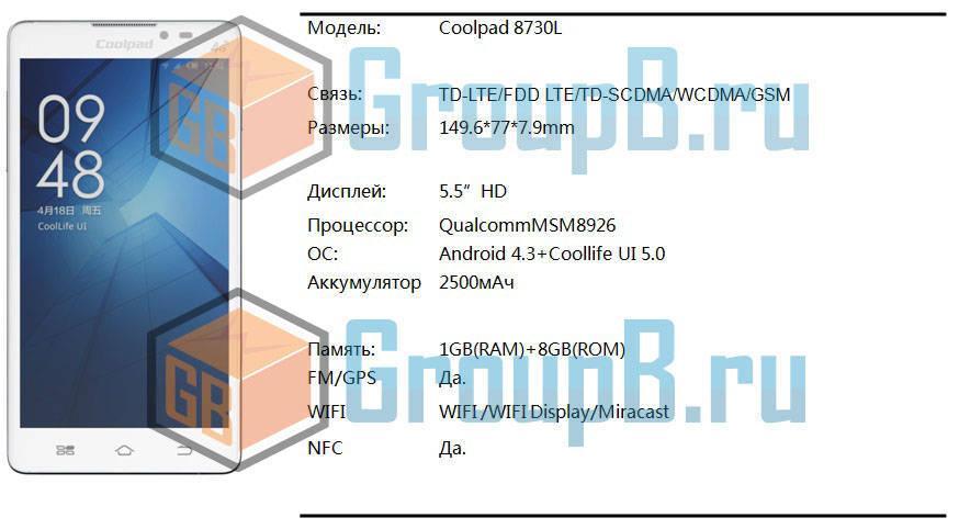 coolpad 8730l 4g
