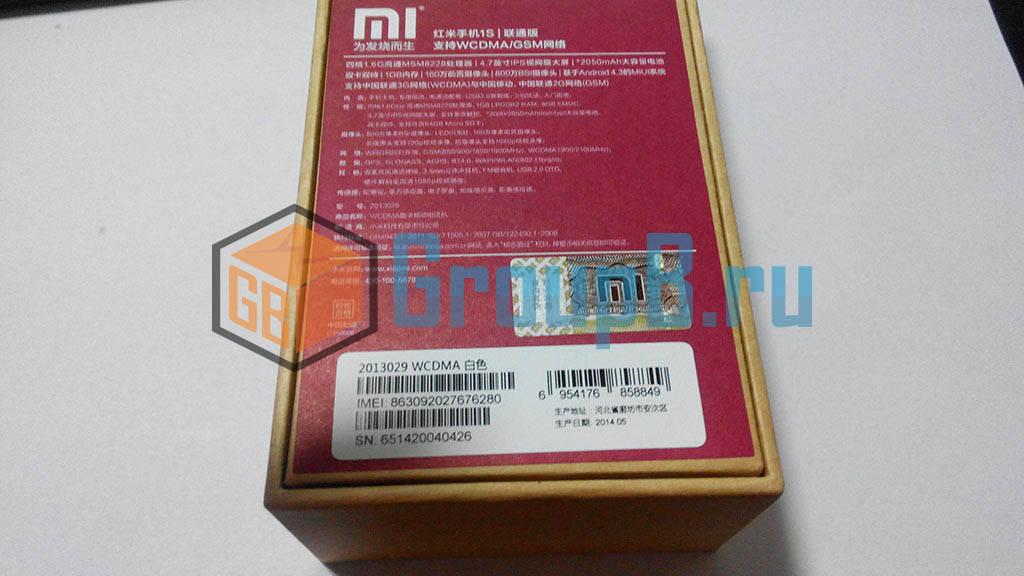 Xiaomi 1s redmi white