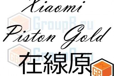 Xiaomi Piston проверка на оригинальность