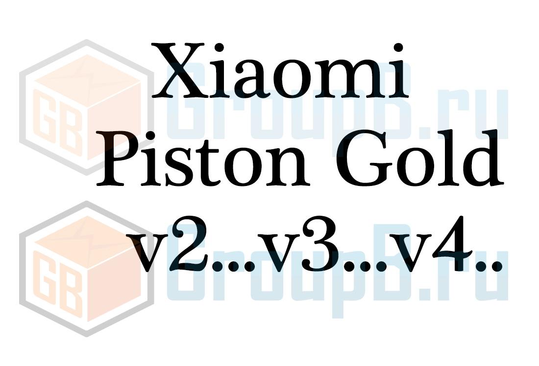 Xiaomi Piston V2 vs V4 vs V5