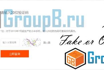 Xiaomi Original vs Fake