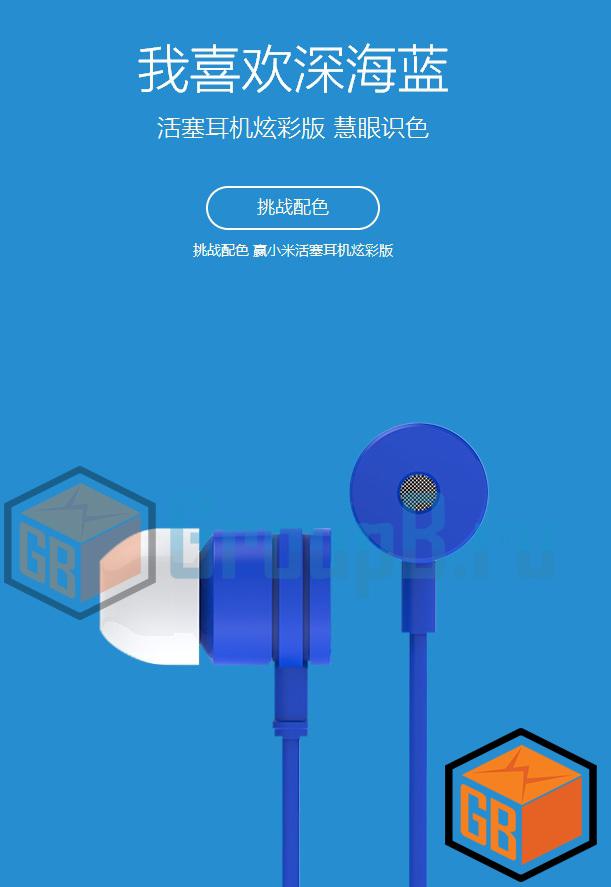 xiaomi piston blue