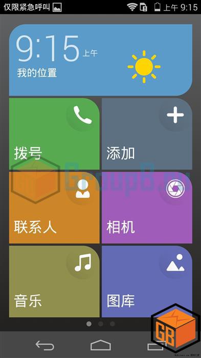 Emotion UI 2.3