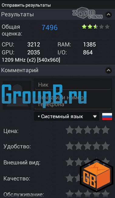 lenovo S890 антуту