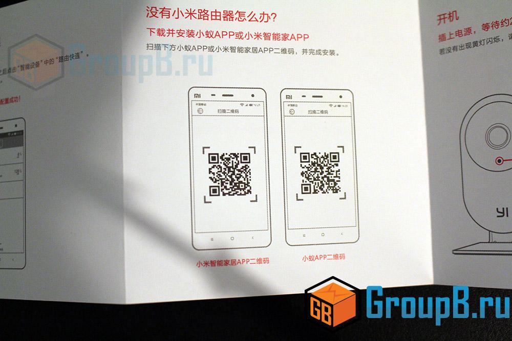 Xiaomi Ants