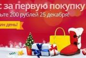 200 рублей от Aliexpress