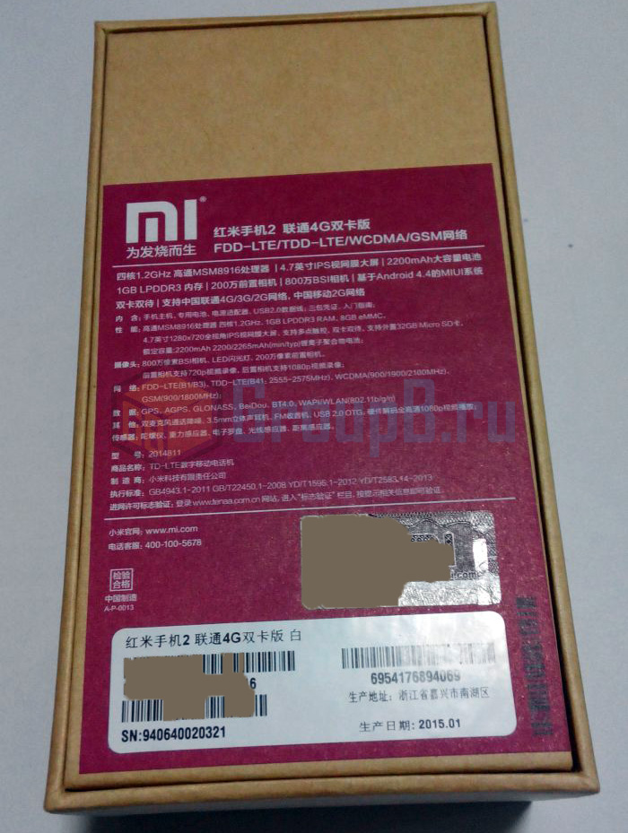 Red Rice RedMi2