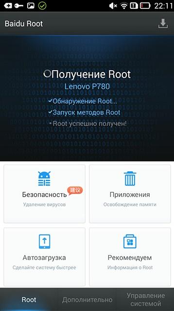 Скачать Baidu Root на андроид бесплатно | Android-maniya