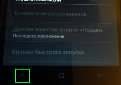 закрыть приложения Андроиде