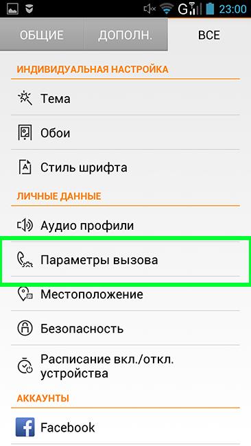 Как сделать переадресацию звонков в андроиде