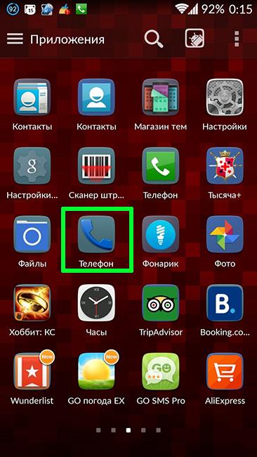 Скачать На Андроид Звонок Iphone