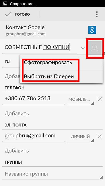 как установить фото на контакт