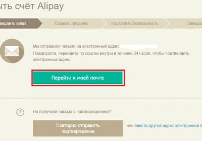 alipay создать счет