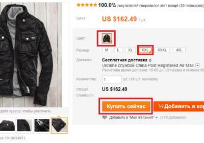 купить куртку Aliexpress