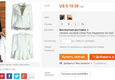 купить куртку на Aliexpress