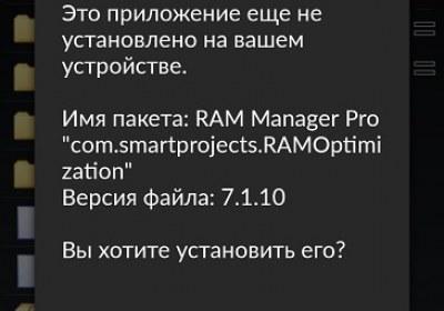 оптимизация памяти андроид