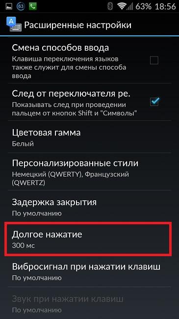 Настройка Вибро Андроид