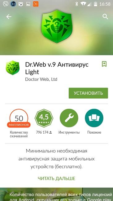 Антивирус На Андроид На Андроид