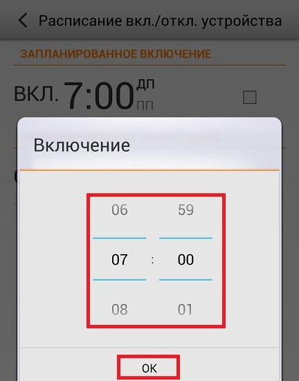 включение смартфона по расписанию
