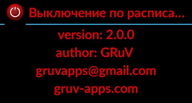 Выключение GRuV
