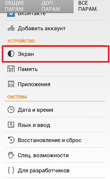 Отключения спящего режима на смартфоне