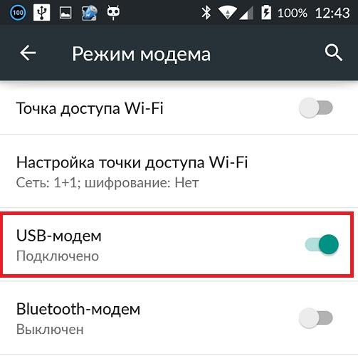 как подключить интернет через usb
