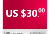 Распродажа купонов от Aliexpress!