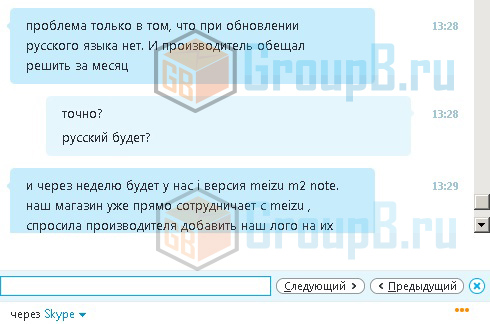 meizu русский язык