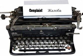 Aliexpress жалуемся на продавца