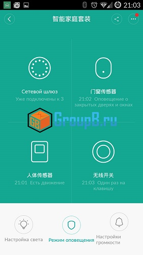 Xiaomi Alarm