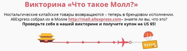 aliexpress moll
