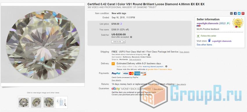 покупка бриллианта