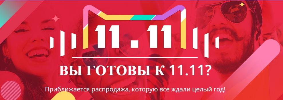aliexpress 11.11