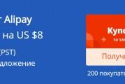 Купон Alipay 8$ скидки от 56$