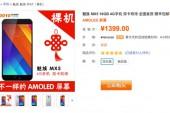 Цена на Meizu MX5 в Китае снижена до 1399 юаней