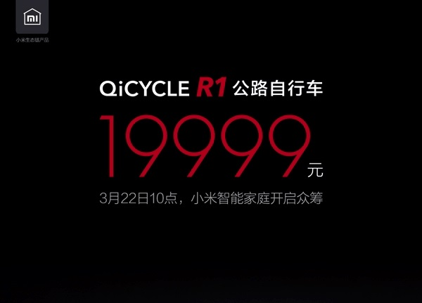 Xiaomi QiCycle R1