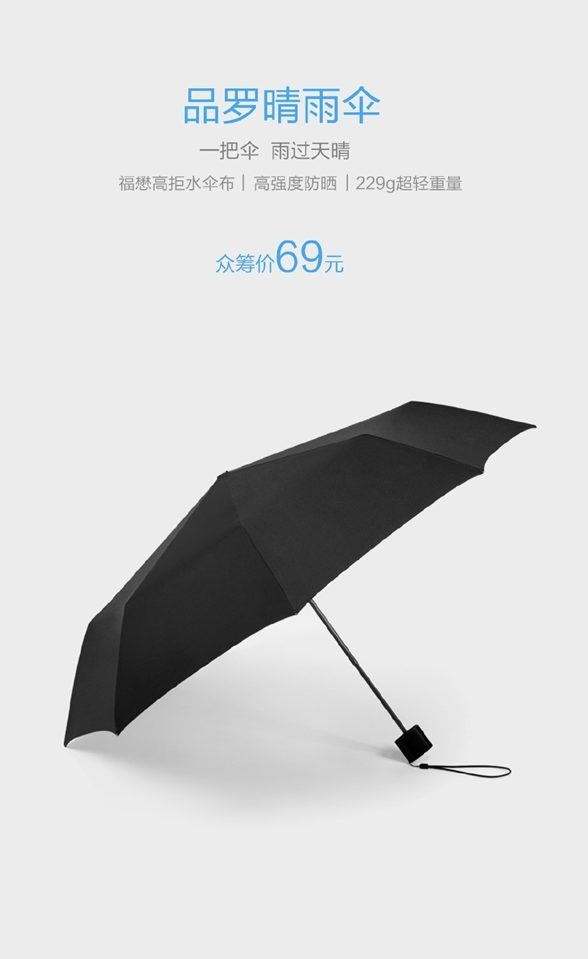 Mijia зонт от Xiaomi