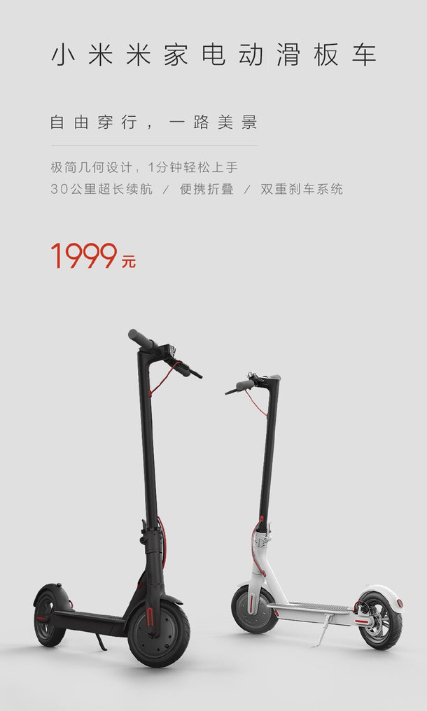 Электроскутер Xiaomi