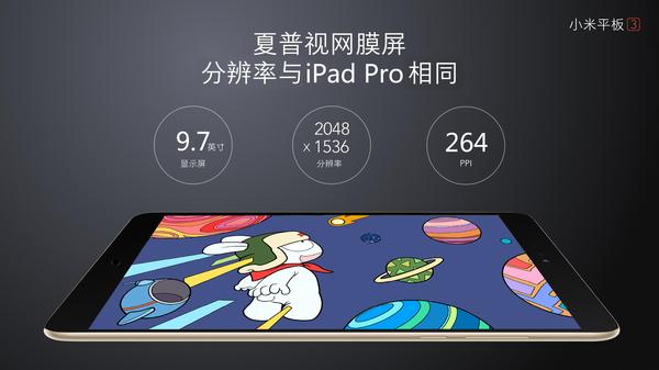Xiaomi MiPad 3