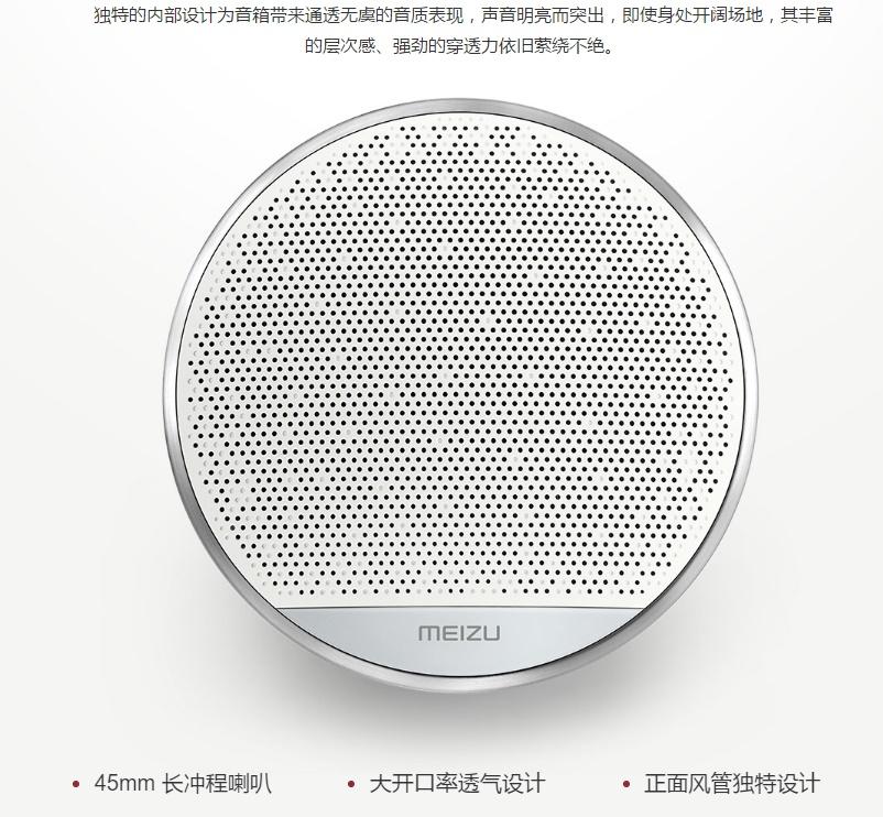 Беспроводная колонка от Meizu