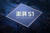 Первый процессор от Xiaomi Pinecone S1