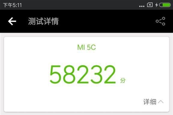 Xiaomi Mi 5C antutu