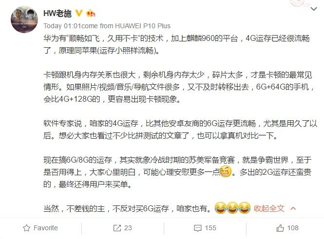 Huawei RAM