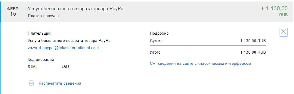 Paypal - Бесплатный возврат товара