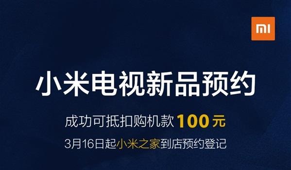 Xiaomi выпустит новый Mi TV