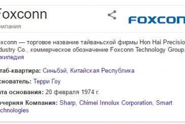 Foxconn готов инвестировать в Toshiba $18 млрд